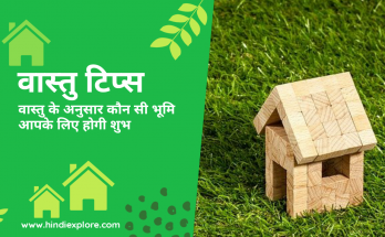 Vastu Tips by Hindi Explore
