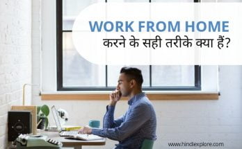 Work From Home by hindi explore