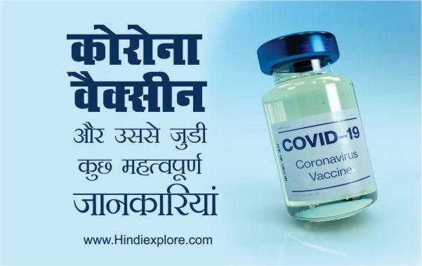 Corona Vaccine details