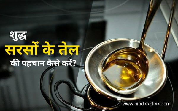 mustard-oil-by-hindi-explore
