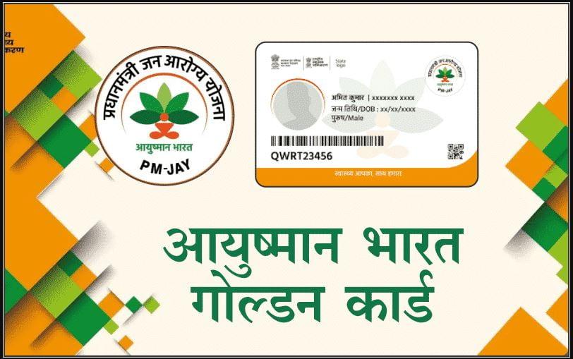aayushmaan card