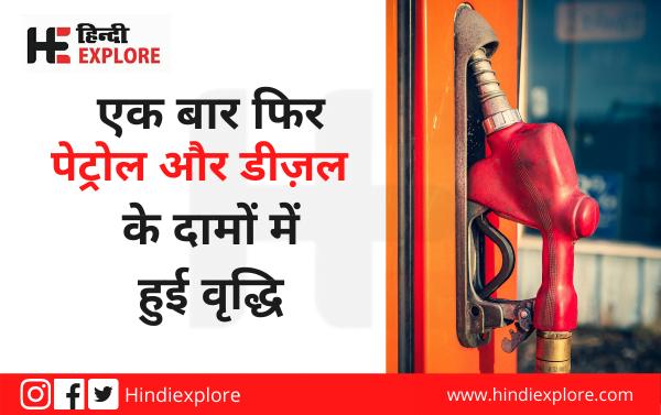 Petrol rate increase