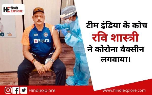 Ravi Shastri Vaccination