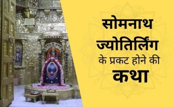 Somnath-Jyotirling