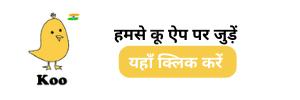 koo app connect hindiexplore